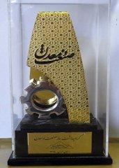 sanaat-award.jpg