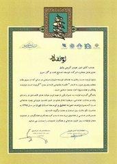 Esanaat-certificate.jpg