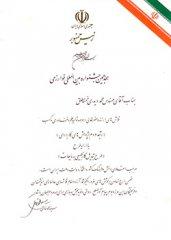 kharazmi-award.jpg